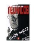 СЛЯПАТА НЕДЕЛЯ - РУМЕН ЛЕОНИДОВ - ЖАНЕТ 45