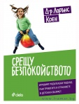 СРЕЩУ БЕЗПОКОЙСТВОТО - Д-Р ЛОРЪНС КОЕН - СИЕЛА
