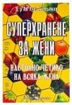 СУПЕРХРАНЕНЕ ЗА ЖЕНИ - АН ЛУИЗ ГИТЪЛМАН - СКОРПИО