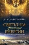 СВЕТЪТ НА ФИНИТЕ ЕНЕРГИИ - В.КИВРИН