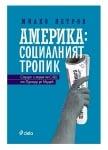 АМЕРИКА - СОЦИАЛНИЯТ ТРОПИК - МИЛКО ПЕТРОВ - СИЕЛА