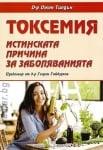 ТОКСЕМИЯ. ИСТИНСКАТА ПРИЧИНА ЗА ЗАБОЛЯВАНИЯТА - Д-Р ДЖОН ТИЛДЪН - СКОРПИО