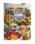 ТУРСКА КУХНЯ - ТОДОР ЕНЕВ - СКОРПИО