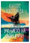 УЧЕНИЕТО НА ДОН ХУАН - КАРЛОС КАСТАНЕДА - СИЕЛА