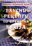 ВКУСНИ РЕЦЕПТИ ПО ВРЕМЕ НА КРИЗА - ТОДОР ЕНЕВ - СКОРПИО