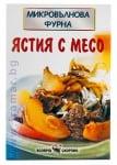МИКРОВЪЛНОВА ФУРНА - ЯСТИЯ С МЕСО - СОНЯ АЛИСЪН - СКОРПИО