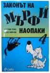 ЗАКОНЪТ НА МЪРФИ НАОПАКИ - КНИГА 4 -БОРИС МИНЧЕВ, ЖЮСТИН ТОМС - СИЕЛА