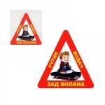 Стикер за кола УЧТИВ ВОДАЧ ЗАД ВОЛАНА, COSMOPOLIS