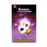 К-Т ЗА ФОКУСИ MAGIC SHOW-1 100641