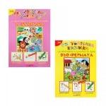 Рисувателни книжки за прекопиране и изписване на букви