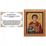 Машинно тъкан гоблен Св. Трифон Зарезан, COSMOPOLIS