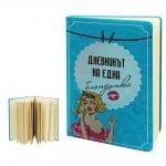 """Бележник """"Дневникът на една блондинка"""""""