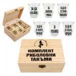 Дървена кутия с 6 шота Комплект за Риболовни Такъми