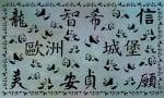 Декупажна хартия, 60 gr/m2, 33 x 48 cm, 1л, Япония