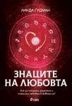ЗНАЦИТЕ НА ЛЮБОВТА - ЛИНДА ГУДМАН - СИЕЛА