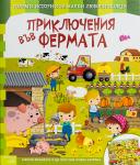 ПРИКЛЮЧЕНИЯ ВЪВ ФЕРМАТА - ХЕРМЕС