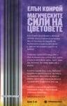 МАГИЧЕСКИТЕ СИЛИ НА ЦВЕТОВЕТЕ - ЕЛЪН КОНРОЙ