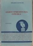 АБИТУРИЕНТСКА СРЕЩА - ФРАНЦ ВЕРФЕЛ