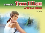 ТЯН-ШАН МУМИЙО ЖЕН ШЕН - подобрява метаболизма, таблетки 0.2 гр. х 30, АЛТЕЙ КОМПАНИЯ