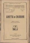 АНЕТА И СИЛВИЯ - РОМЕН РОЛАН
