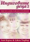 ИНДИГОВИТЕ ДЕЦА 2 – ЛИЙ КАРЪЛ & ДЖЕН ТОУБЪР, АРАТРОН