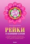 РЕЙКИ И СКЪПОЦЕННИ КАМЪНИ - УРСУЛА КЛИНГЕР - ОМЕНКА