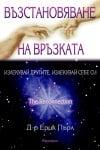ВЪЗСТАНОВЯВАНЕ НА ВРЪЗКАТА - Д-Р ЕРИК ПЪРЛ, АРАТРОН