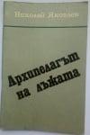 Архипелагът на лъжата - Николай Яковлев