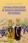 АРОМАТЕРАПИЯ И ВИБРАЦИОННО ЛЕЧЕНИЕ - МАРГАРЕТ АН ЛЕМБО