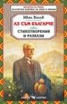 АЗ СЪМ БЪЛГАРЧЕ - СТИХОТВОРЕНИЯ И РАЗКАЗИ - ИВАН ВАЗОВ, ИК СКОРПИО