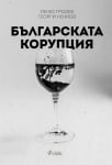 БЪЛГАРСКАТА КОРУПЦИЯ - ПЕНЮ ГРОЗЕВ, ГЕОРГИ НЕНКОВ - СИЕЛА