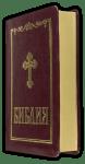Библия (малък формат, бордо)