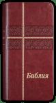 БИБЛИЯ ДЖОБЕН ФОРМАТ - ревизирано издание, позлатени страници, бордо