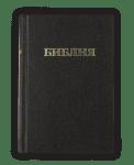 БИБЛИЯ на РУСКИ ЕЗИК - малък формат, синодален превод, твърди корици, черна