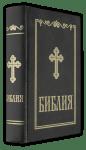 БИБЛИЯ С ПОЗЛАТЕНИ СТРАНИЦИ - синодален превод, среден формат, черна