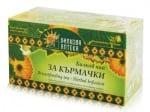 БИЛКОВ ЧАЙ ЗА КЪРМАЧКИ - филтър 20 пакетчета, BIOHERBA HEALTH CARE