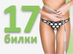 БИЛКОВ ЧАЙ ЗА ОТСЛАБВАНЕ - филтър 100 пакетчета, BIOHERBA HEALTH CARE