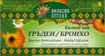 ГРЪДЕН БРОНХО - билков чай, филтър 20 пакетчета, BIOHERBA HEALTH CARE