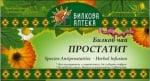 ПРОСТАТИТ - билков чай, филтър 20 пакетчета, BIOHERBA HEALTH CARE