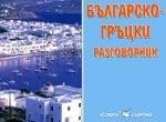 БЪЛГАРО-ГРЪЦКИ РАЗГОВОРНИК - ИВАН ГЕНОВ, ИК СКОРПИО
