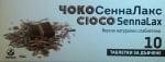 ЧокоСенаЛакс - вкусно натурално слабително *10 дъвчащи табл., Biofarm