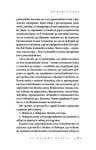 ДА ПРАВИМ ЧУДЕСА -  Вдъхновяващи методи за презареждане на емоциите и възстановяване на здравето, БАРИ ФОКС , АРНОЛД ФОК