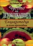 ЧУДОТО НА ДЕТОКСИКАЦИЯТА - РОБЪРТ МОРС, ИК СКОРПИО