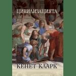 Цивилизацията, Кенет Кларк
