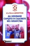 ДА ЛЕКУВАМЕ СЪРЦЕТО И СЪДОВЕТЕ БЕЗ ЛЕКАРСТВА – Д-Р В. ДИМИТРОВ, ПАРИТЕТ