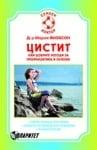 ЦИСТИТ – Д-Р МАРИЯ ЯКОБСОН, ПАРИТЕТ