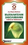 ВЪЗПАЛИТЕЛНИ ЗАБОЛЯВАНИЯ – СЪВЕТИ НА ГИНЕКОЛОГА – Д-Р  МАРИЯ ЯКОБСОН, ПАРИТЕТ
