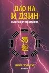 Дао на И Дзин. Пътят на предсказването - Джоу Тсун Хуа