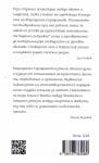 ДЕМОНИ И СВЯТ - МАРГАРИТА СЕРАФИМОВА, БЛЕК  ФЛАМИНГО