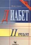 ДИАБЕТ ОТ ІІ ТИП - МИХАИЛ АХМАНОВ, ИК СКОРПИО